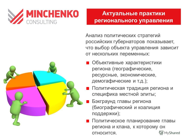 Анализ политических стратегий российских губернаторов показывает, что выбор объекта управления зависит от нескольких переменных: Объективные характеристики региона (географические, ресурсные, экономические, демогафические и т.д.); Политическая традиц