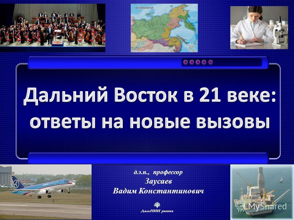 д.э.н., профессор Заусаев Вадим Константинович ДальНИИ рынка