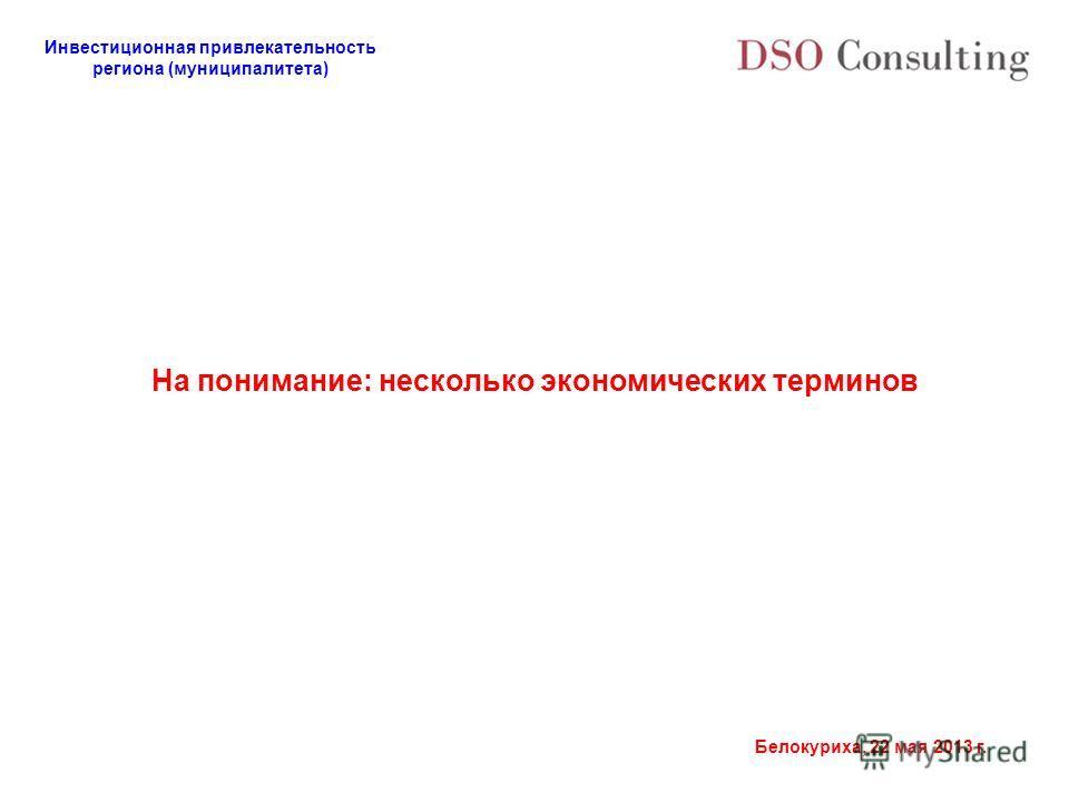 Инвестиционная привлекательность региона (муниципалитета) Белокуриха, 22 мая 2013 г. На понимание: несколько экономических терминов