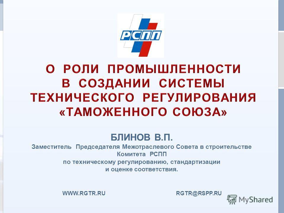 г. Астана, 25 февраля 2011 г. WWW.RGTR.RU RGTR@RSPP.RU БЛИНОВ В.П. Заместитель Председателя Межотраслевого Совета в строительстве Комитета РСПП по техническому регулированию, стандартизации и оценке соответствия.
