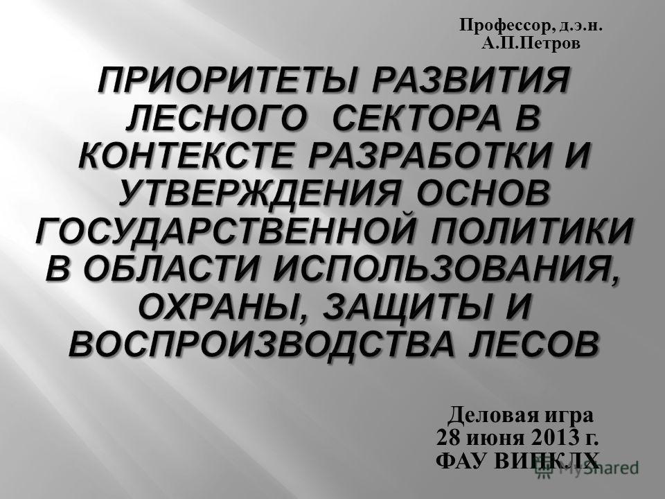 Деловая игра 28 июня 2013 г. ФАУ ВИПКЛХ Профессор, д. э. н. А. П. Петров