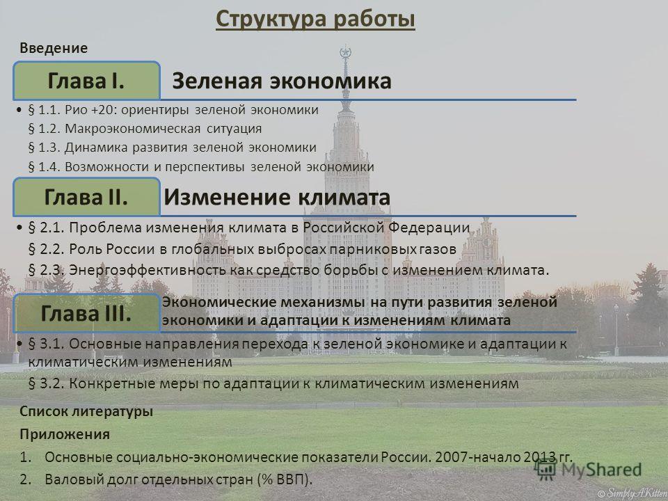 Презентация на тему Дипломная работа Зеленая экономика и  4 Структура работы Введение Список литературы Приложения 1 Основные социально экономические