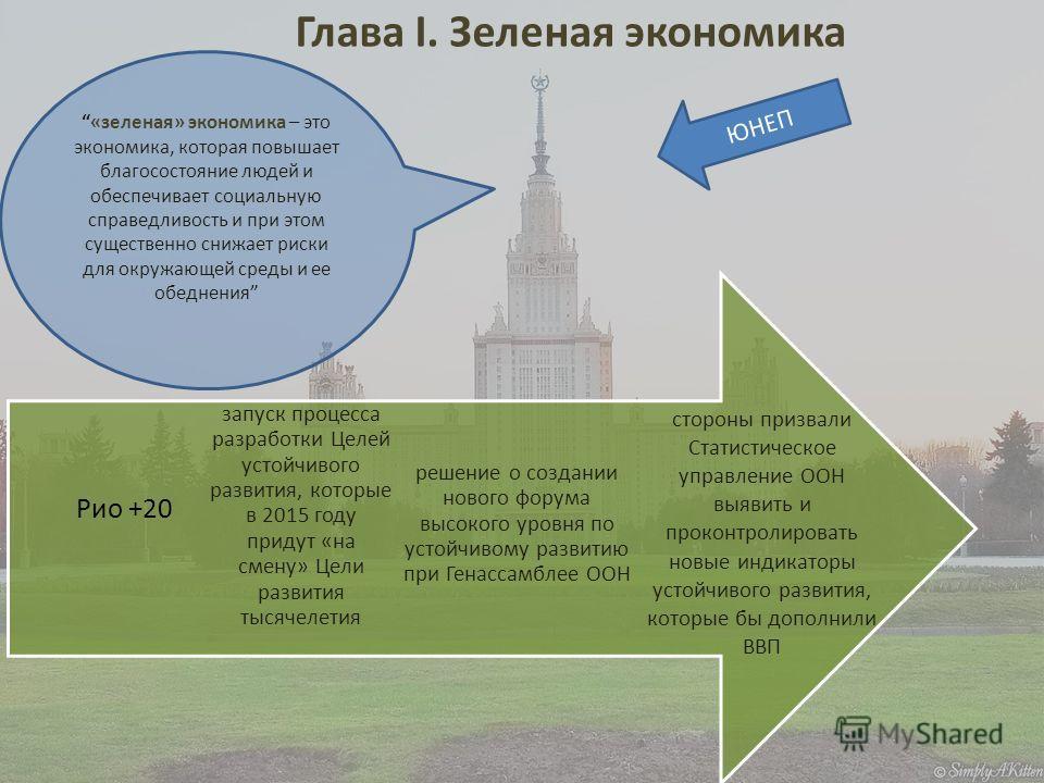 Презентация на тему Дипломная работа Зеленая экономика и  5 Глава i Зеленая экономика