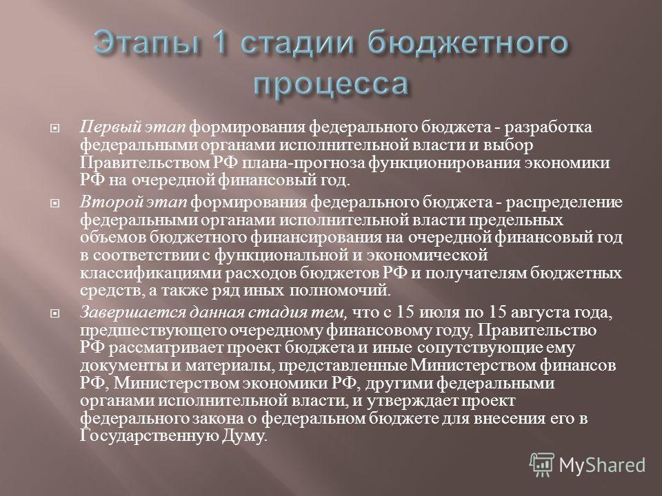 Первый этап формирования федерального бюджета - разработка федеральными органами исполнительной власти и выбор Правительством РФ плана - прогноза функционирования экономики РФ на очередной финансовый год. Второй этап формирования федерального бюджета