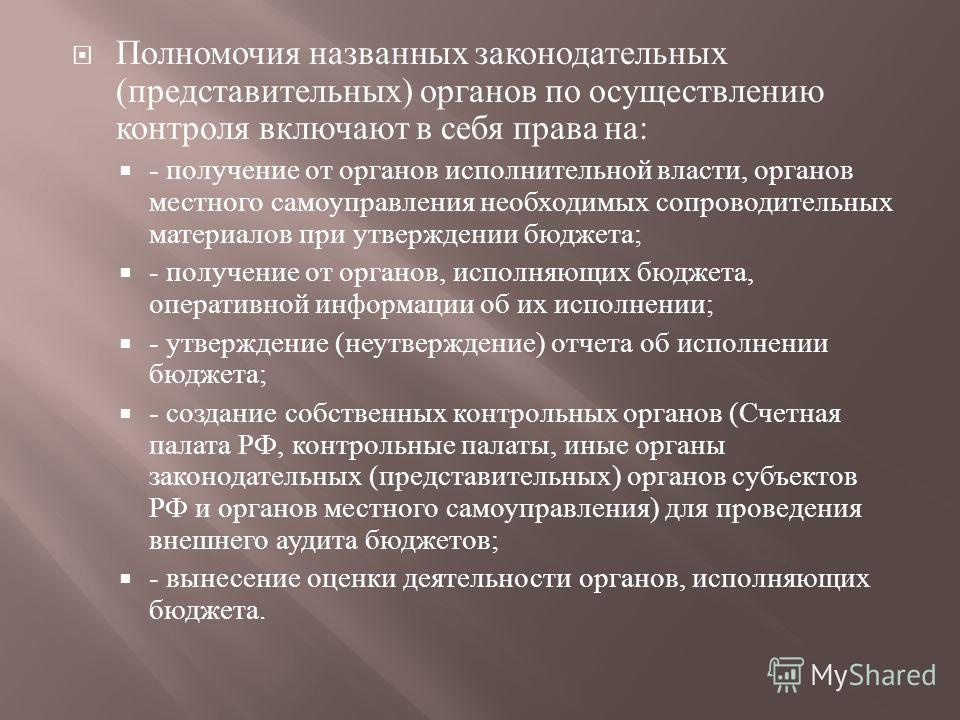 Полномочия названных законодательных ( представительных ) органов по осуществлению контроля включают в себя права на : - получение от органов исполнительной власти, органов местного самоуправления необходимых сопроводительных материалов при утвержден