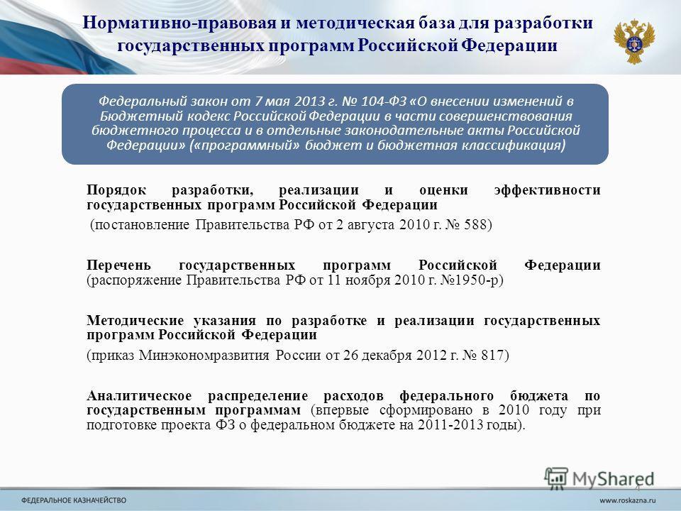 4 Федеральный закон от 7 мая 2013 г. 104-ФЗ «О внесении изменений в Бюджетный кодекс Российской Федерации в части совершенствования бюджетного процесса и в отдельные законодательные акты Российской Федерации» («программный» бюджет и бюджетная классиф