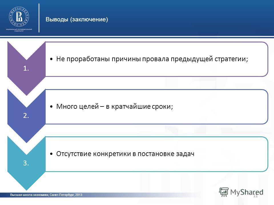 Высшая школа экономики, Санкт-Петербург, 2013 Выводы (заключение) 11 1. Не проработаны причины провала предыдущей стратегии; 2. Много целей – в кратчайшие сроки; 3. Отсутствие конкретики в постановке задач