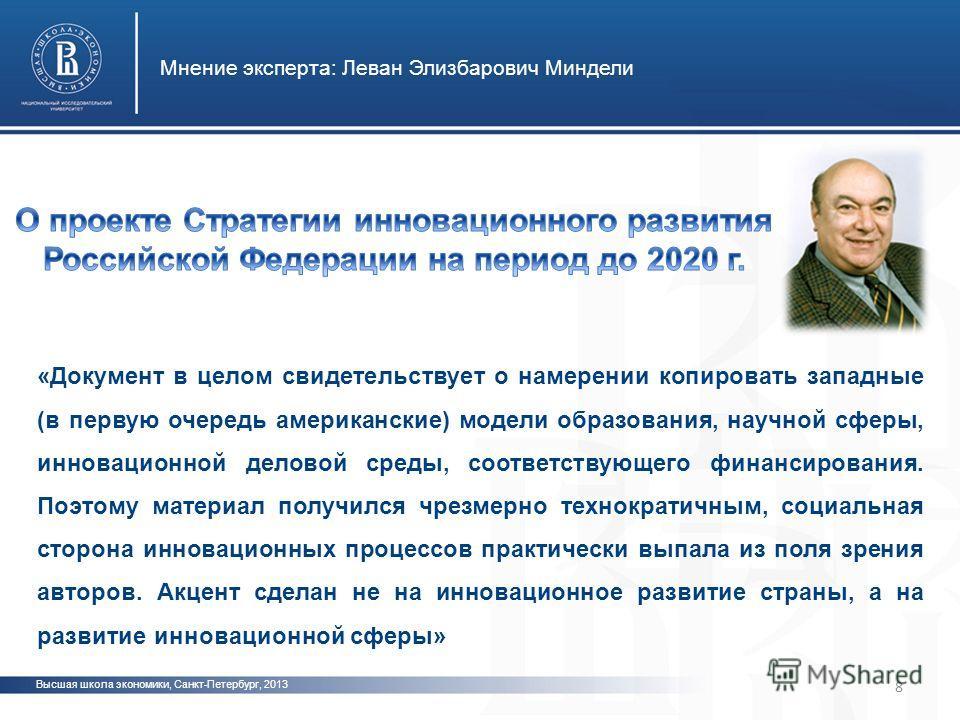 Высшая школа экономики, Санкт-Петербург, 2013 Мнение эксперта: Леван Элизбарович Миндели 8 «Документ в целом свидетельствует о намерении копировать западные (в первую очередь американские) модели образования, научной сферы, инновационной деловой сред