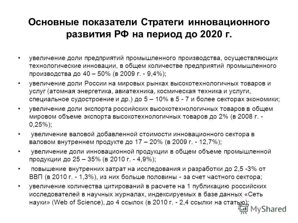 Основные показатели Стратеги инновационного развития РФ на период до 2020 г. увеличение доли предприятий промышленного производства, осуществляющих технологические инновации, в общем количестве предприятий промышленного производства до 40 – 50% (в 20