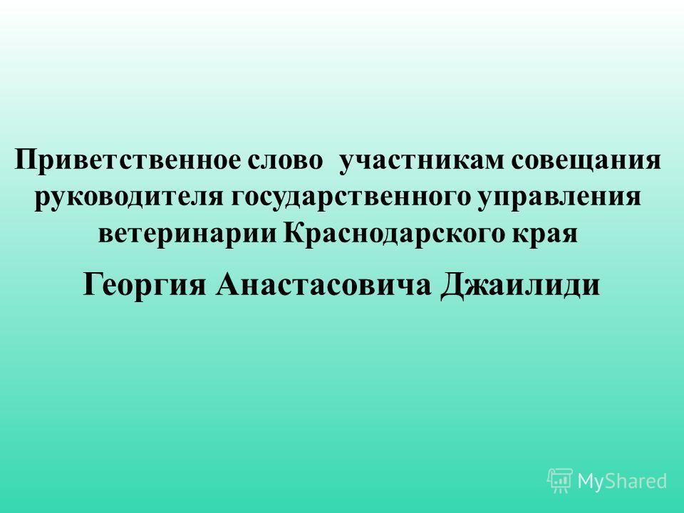 Приветственное слово участникам совещания руководителя государственного управления ветеринарии Краснодарского края Георгия Анастасовича Джаилиди