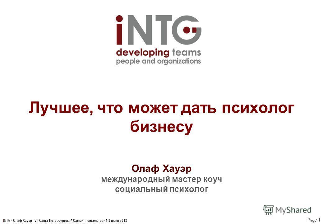 iNTG · Олаф Хауэр · VII Санкт-Петербургский Саммит психологов · 1-3 июня 2013 Page 1 Лучшее, что может дать психолог бизнесу Олаф Хауэр международный мастер коуч социальный психолог