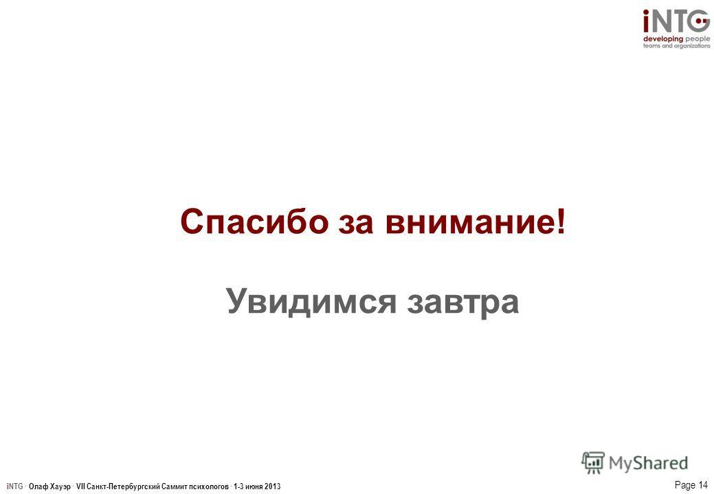 iNTG · Олаф Хауэр · VII Санкт-Петербургский Саммит психологов · 1-3 июня 2013 Page 14 Спасибо за внимание! Увидимся завтра