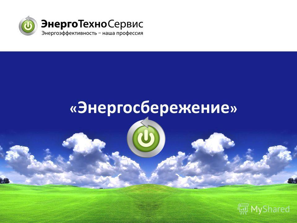 « Энергосбережение »