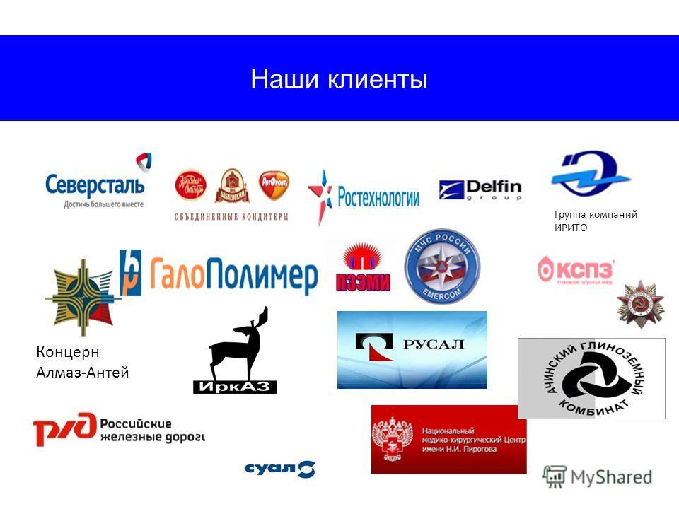 Наши клиенты Группа компаний ИРИТО Концерн Алмаз-Антей