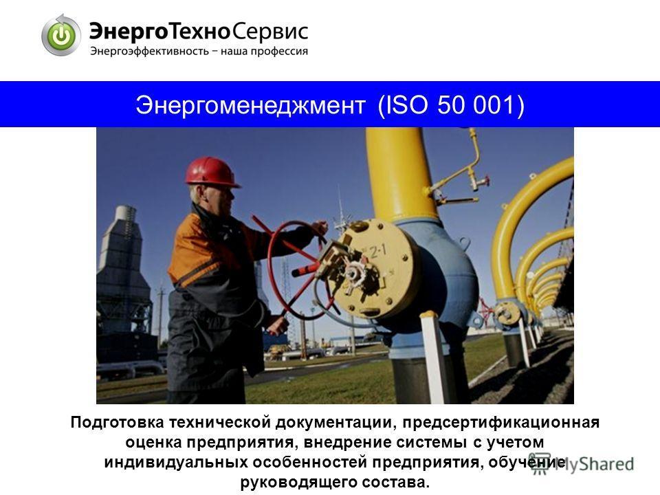 Энергоменеджмент (ISO 50 001) Подготовка технической документации, предсертификационная оценка предприятия, внедрение системы с учетом индивидуальных особенностей предприятия, обучение руководящего состава.
