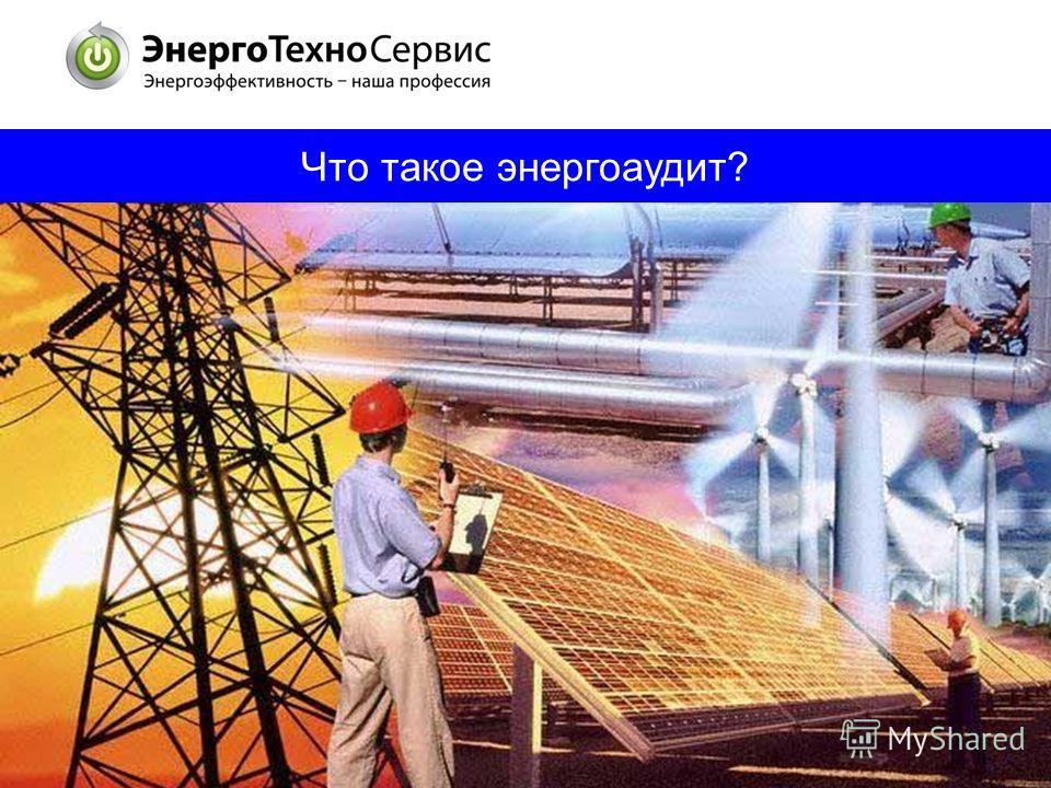 Что такое энергоаудит?