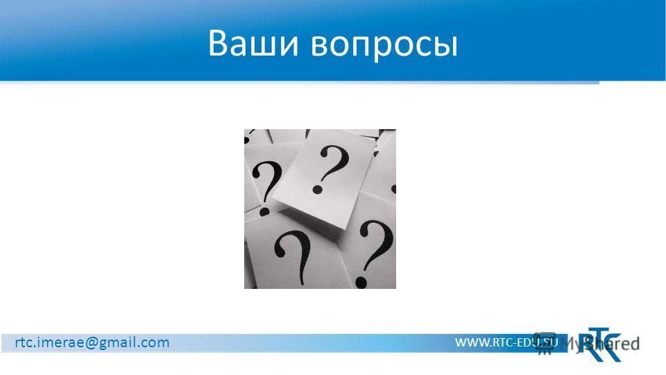 Ваши вопросы WWW.RTC-EDU.RU rtc.imerae@gmail.com