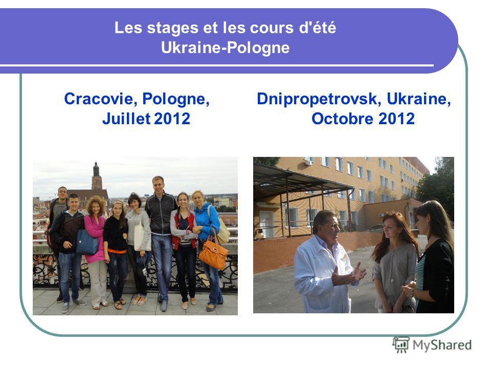 Les stages et les cours d'été Ukraine-Pologne Cracovie, Pologne, Juillet 2012 Dnipropetrovsk, Ukraine, Octobre 2012