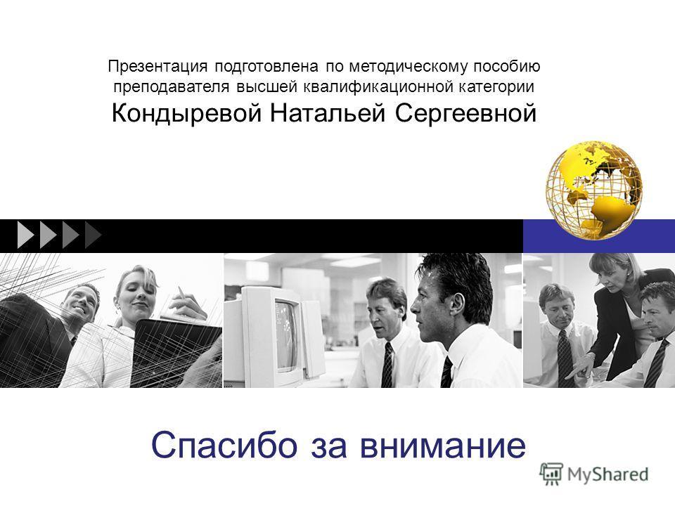 LOGO Презентация подготовлена по методическому пособию преподавателя высшей квалификационной категории Кондыревой Натальей Сергеевной Спасибо за внимание