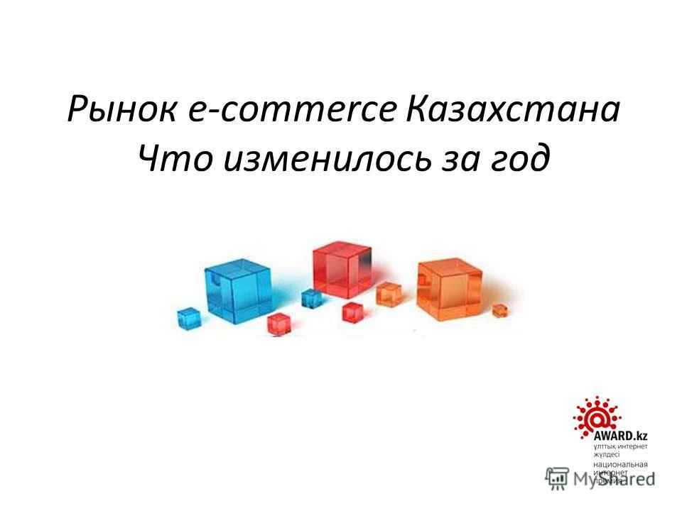 Рынок e-commerce Казахстана Что изменилось за год