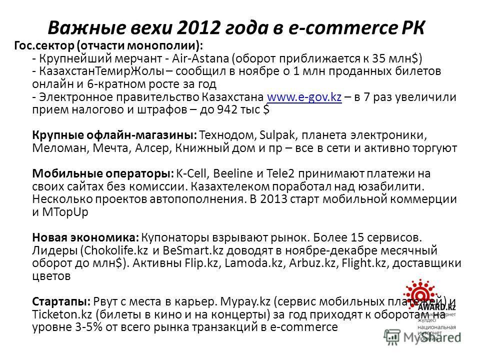 Гос.сектор (отчасти монополии): - Крупнейший мерчант - Air-Astana (оборот приближается к 35 млн$) - КазахстанТемирЖолы – сообщил в ноябре о 1 млн проданных билетов онлайн и 6-кратном росте за год - Электронное правительство Казахстана www.e-gov.kz –