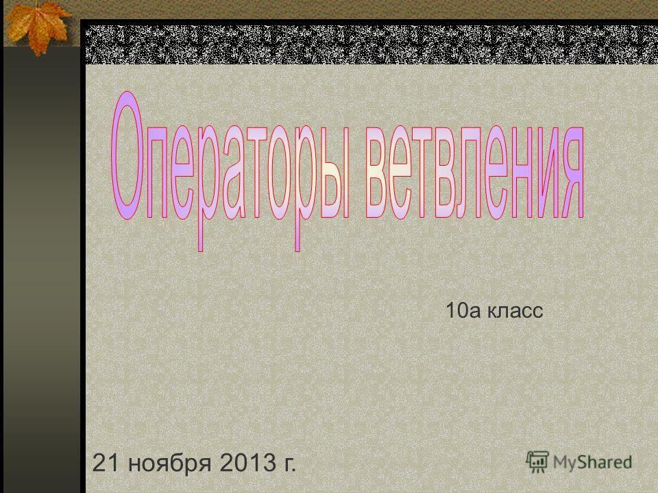 21 ноября 2013 г. 10а класс