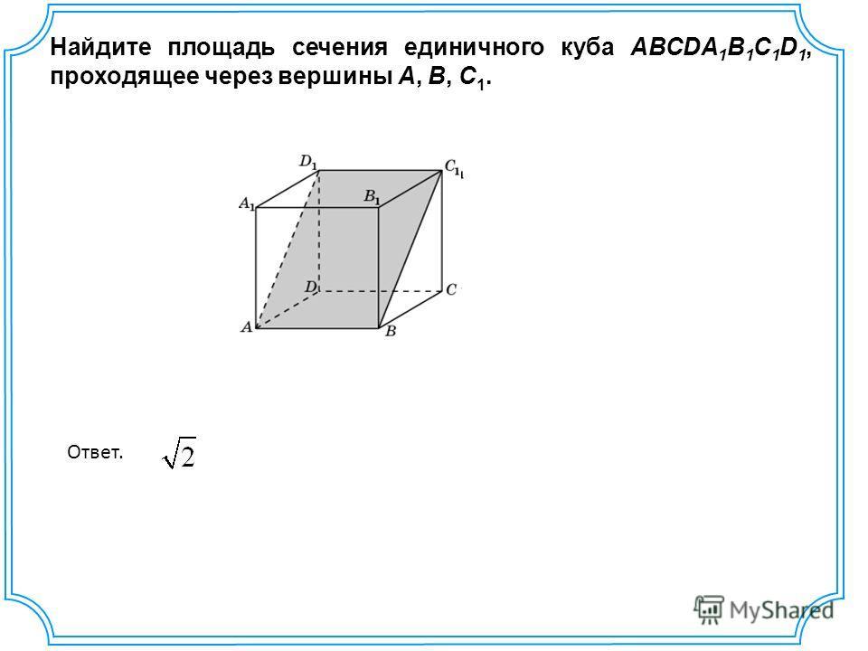 Найдите площадь сечения единичного куба ABCDA 1 B 1 C 1 D 1, проходящее через вершины A, B, C 1. Ответ..