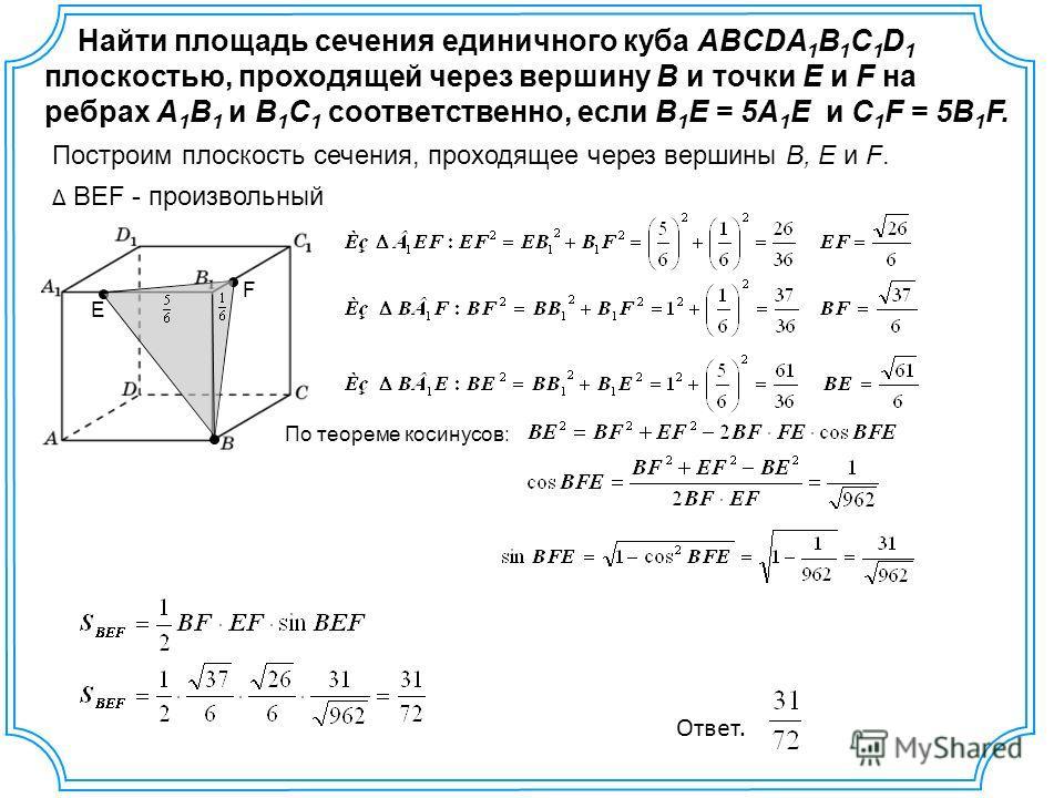 Найти площадь сечения единичного куба ABCDA 1 B 1 C 1 D 1 плоскостью, проходящей через вершину В и точки E и F на ребрах A 1 В 1 и В 1 C 1 соответственно, если В 1 E = 5A 1 E и C 1 F = 5В 1 F. F E Построим плоскость сечения, проходящее через вершины