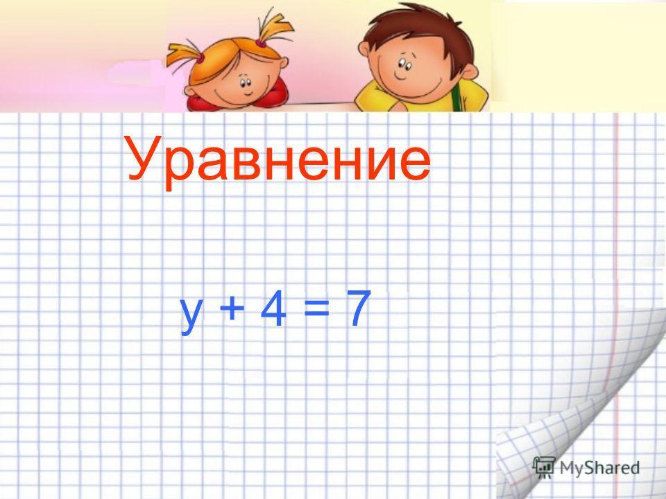Уравнение у + 4 = 7