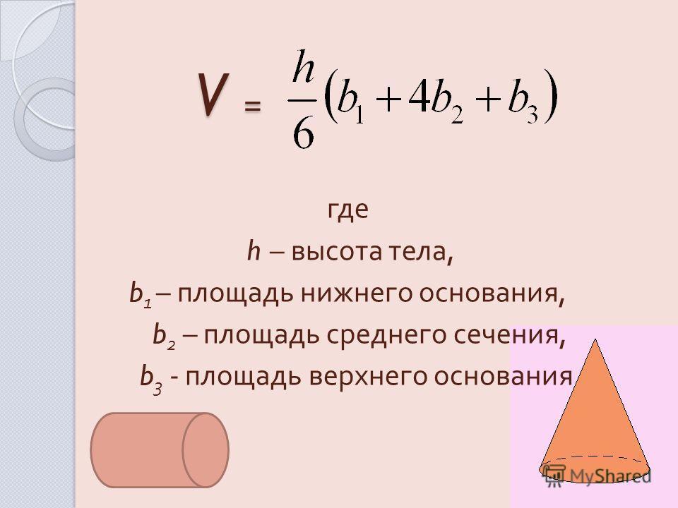 V = V = где h – высота тела, b 1 – площадь нижнего основания, b 2 – площадь среднего сечения, b 3 - площадь верхнего основания