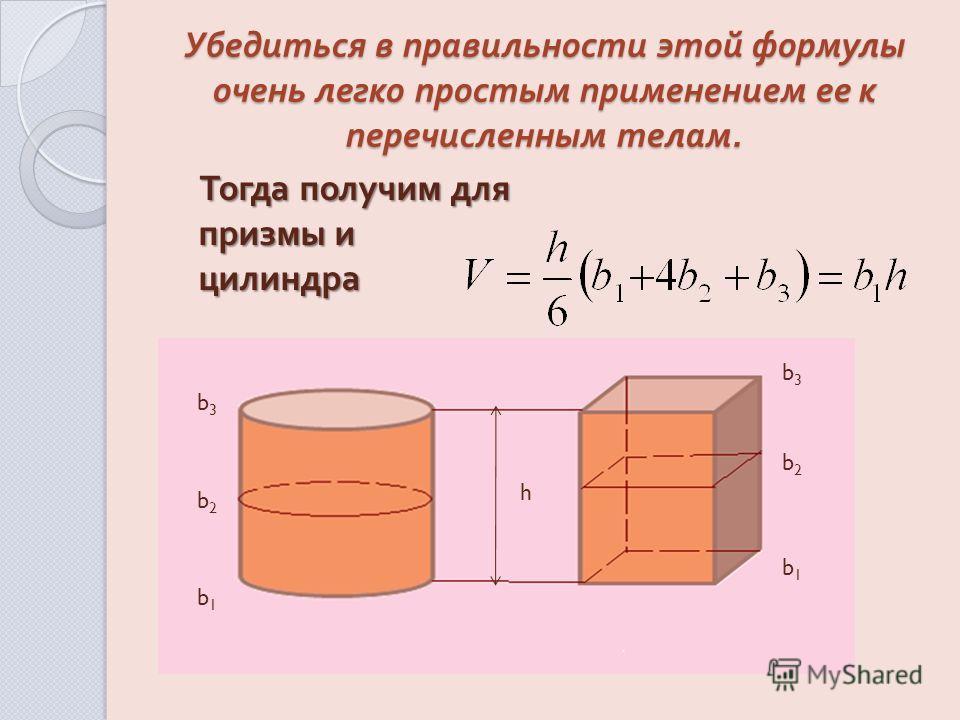 Убедиться в правильности этой формулы очень легко простым применением ее к перечисленным телам. Тогда получим для призмы и цилиндра h b3b3 b3b3 b2b2 b1b1 b2b2 b1b1