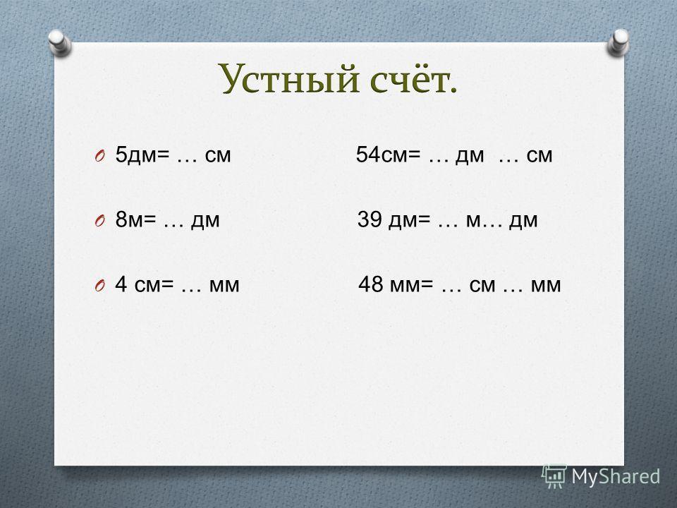 O 5 дм = … см 54 см = … дм … см O 8 м = … дм 39 дм = … м … дм O 4 см = … мм 48 мм = … см … мм