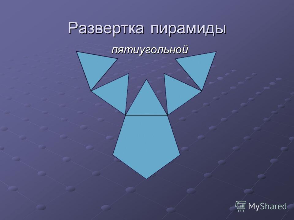 пятиугольной