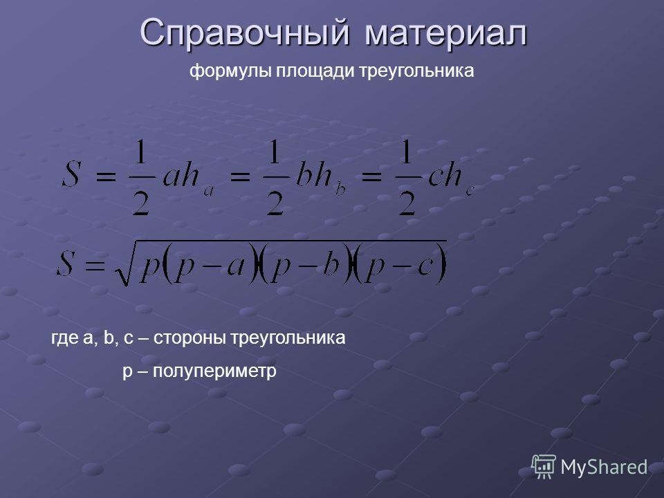Справочный материал формулы площади треугольника где a, b, c – стороны треугольника p – полупериметр