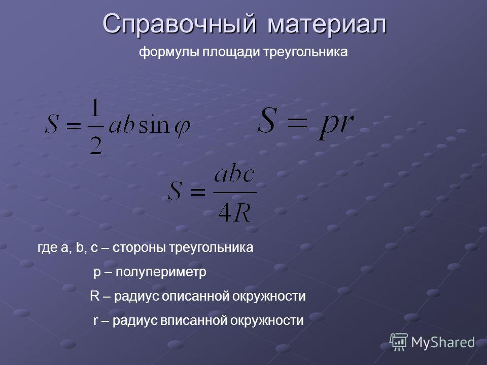 Справочный материал где a, b, c – стороны треугольника p – полупериметр R – радиус описанной окружности r – радиус вписанной окружности формулы площади треугольника