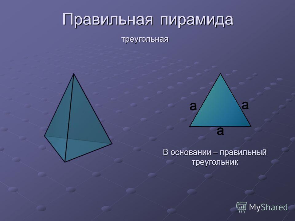 Правильная пирамида треугольная В основании – правильный треугольник