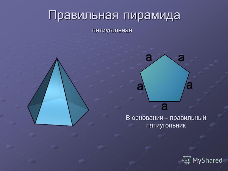 Правильная пирамида пятиугольная В основании – правильный пятиугольник