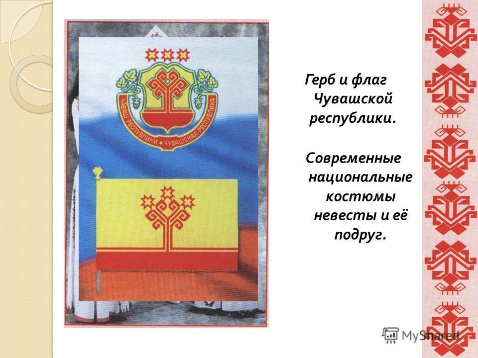 Современные национальные костюмы невесты и её подруг. Герб и флаг Чувашской республики.