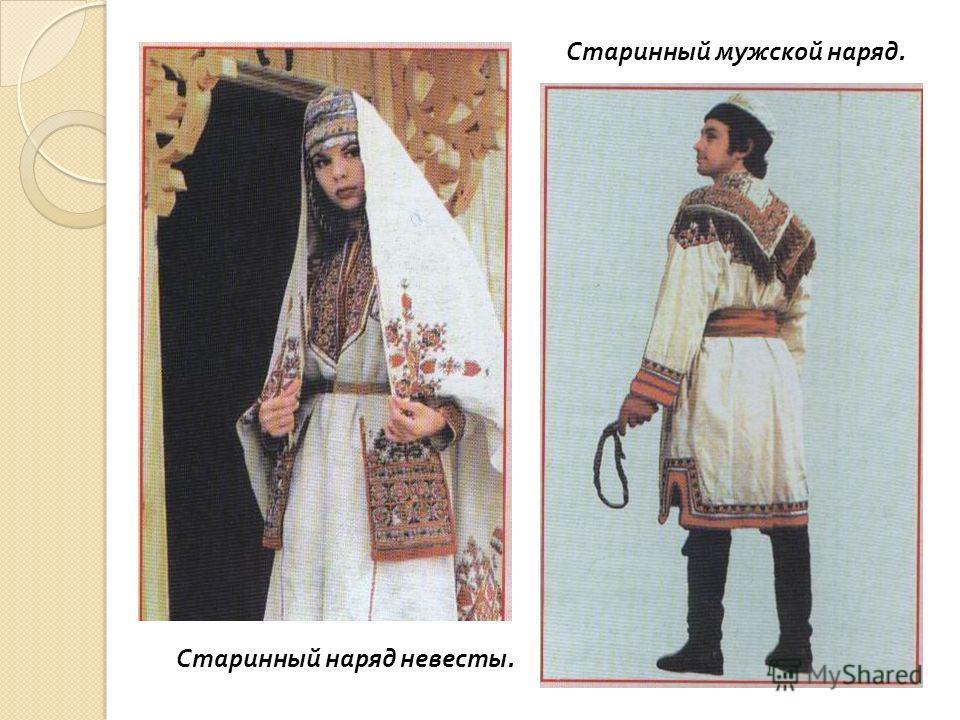 Старинный наряд невесты. Старинный мужской наряд.