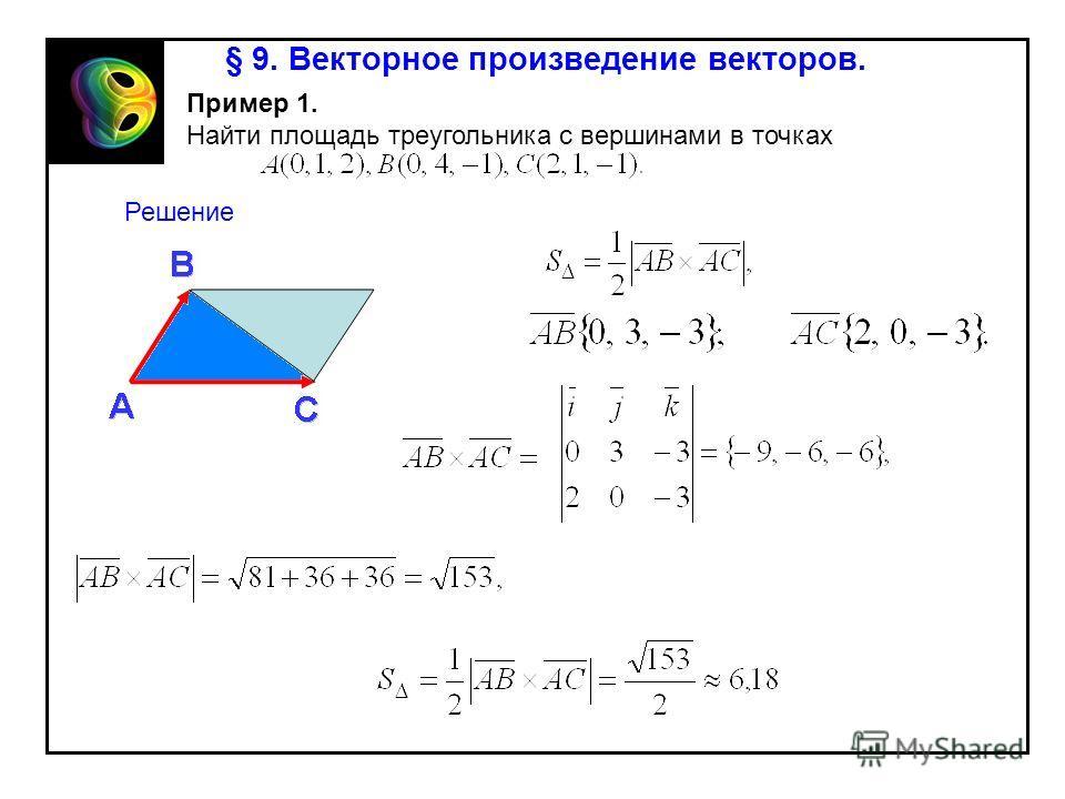 § 9. Векторное произведение векторов. Пример 1. Найти площадь треугольника с вершинами в точках Решение