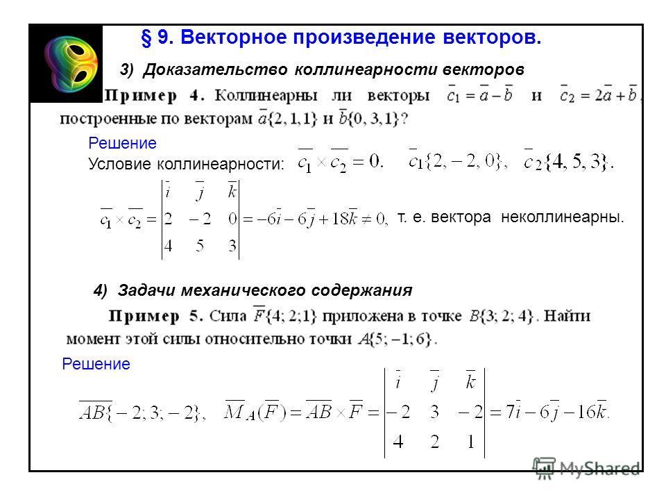 § 9. Векторное произведение векторов. 3) Доказательство коллинеарности векторов Решение Условие коллинеарности: т. е. вектора неколлинеарны. 4) Задачи механического содержания Решение