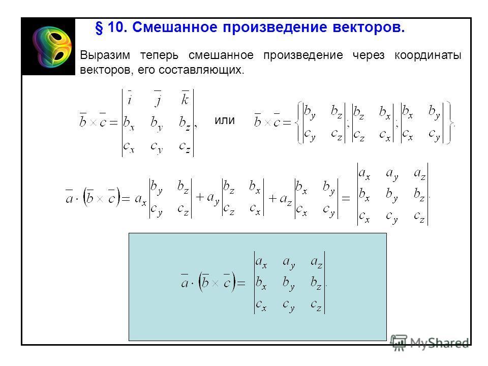 § 10. Смешанное произведение векторов. Выразим теперь смешанное произведение через координаты векторов, его составляющих. или