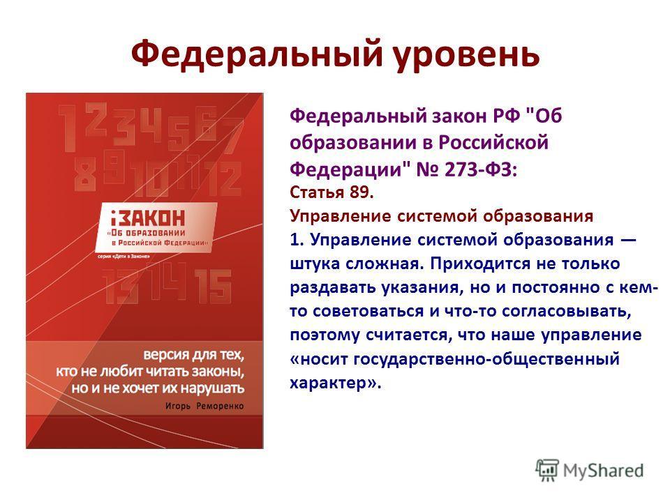 Федеральный уровень Федеральный закон РФ