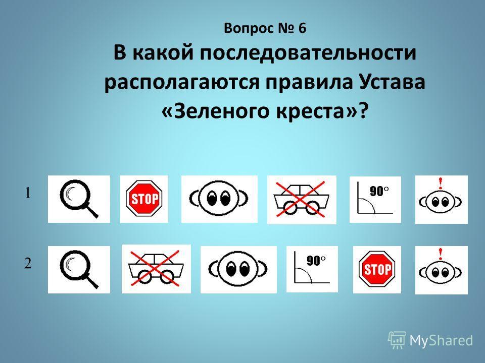 Вопрос 6 В какой последовательности располагаются правила Устава «Зеленого креста»? 1 2
