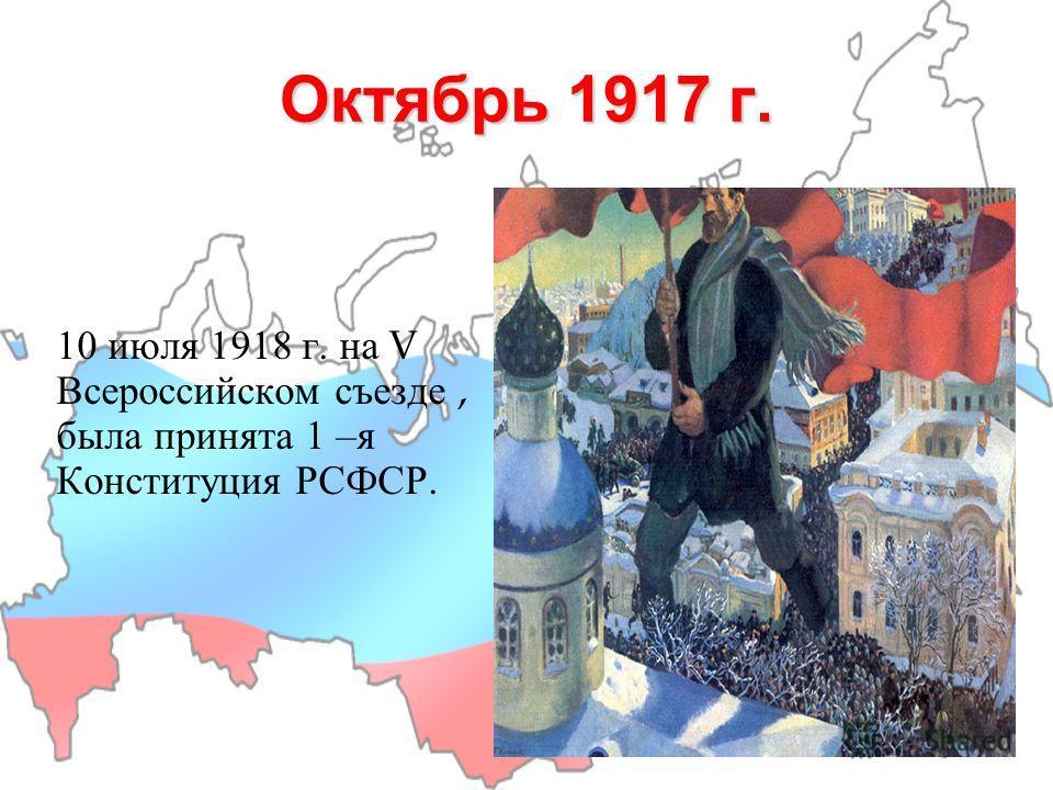 Ленин ( Ульянов ) В. И. (1870 – 1924) – председатель Совета Народных Комиссаров с 1917 по 1924 гг.