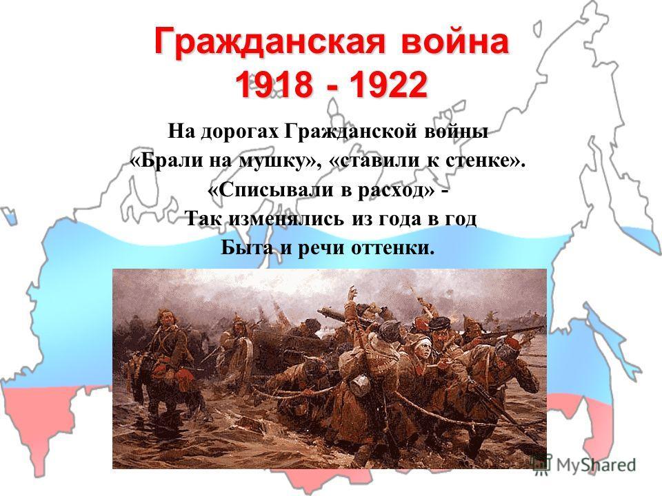 Октябрь 1917 г. 10 июля 1918 г. на V Всероссийском съезде, была принята 1 – я Конституция РСФСР.