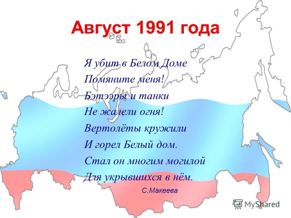 Поднимайся в небесную высь ! Опускайся в глубины морские ! Очень вовремя мы родились ! Где б мы ни были – с нами Россия !