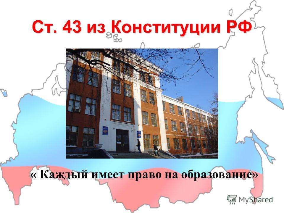 Статья 27 из Конституции РФ « Каждый имеет право на пользование родным языком …»