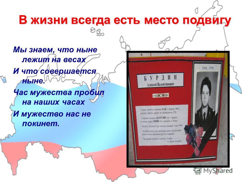 Ст. 59 из Конституции РФ « Защита Отечества является долгом и обязанностью гражданина Российской Федерации »