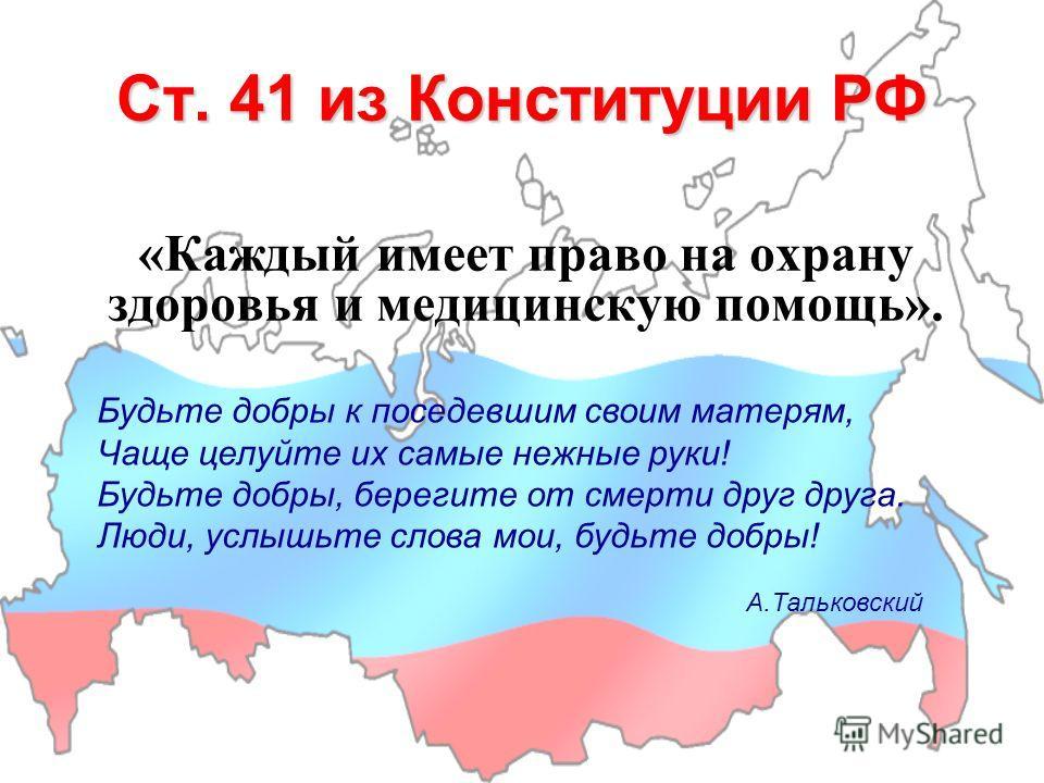 Ст. 38 из Конституции РФ « Материнство и детство, семья находятся под защитой государства... Трудоспособные дети, достигшие 18 лет, должны заботиться о нетрудоспособных родителях …»